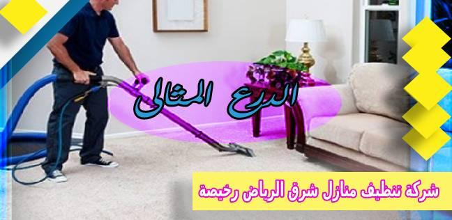شركة تنظيف منازل شرق الرياض رخيصة