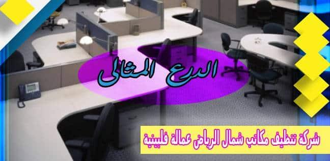 شركة تنظيف مكاتب شمال الرياض عمالة فلبينية