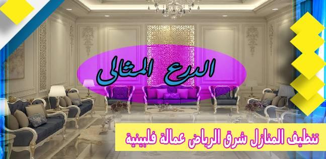 مين جربت شركات تنظيف المنازل شرق الرياض عمالة فلبينية 0530005797