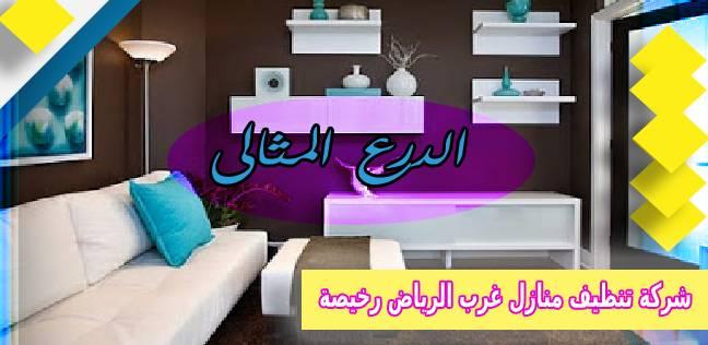 شركة تنظيف منازل غرب الرياض رخيصة 920008956