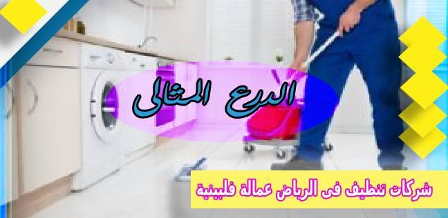 شركات تنظيف فى الرياض عمالة فلبينية