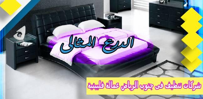 شركات تنظيف فى جنوب الرياض عمالة فلبينية 0530005797