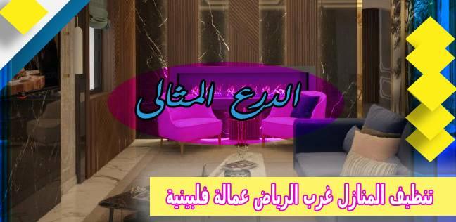 تنظيف المنازل غرب الرياض عمالة فلبينية