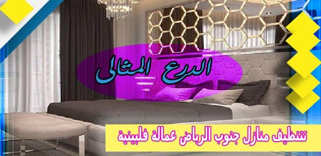تنظيف منازل جنوب الرياض عمالة فلبينية