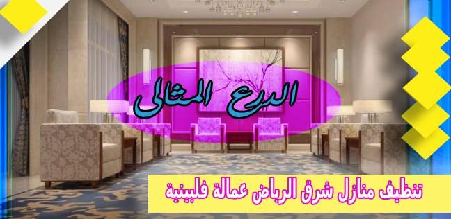 تنظيف منازل شرق الرياض عمالة فلبينية