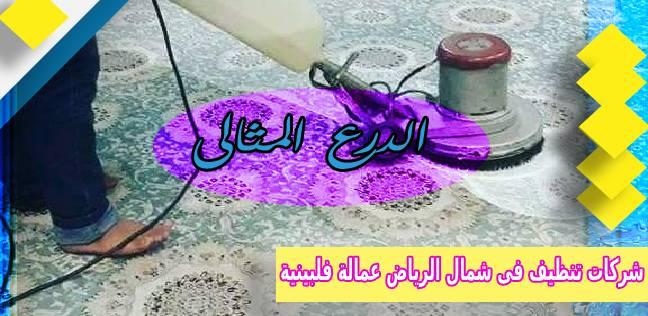 شركات تنظيف فى شمال الرياض عمالة فلبينية