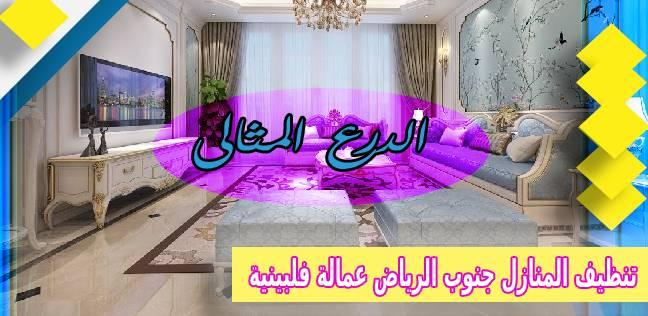 مين جربت شركات تنظيف المنازل جنوب الرياض عمالة فلبينية 0530005797