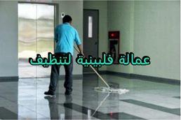 عمالة فلبينية لتنظيف