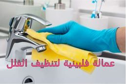 Photo of عماله فنية لتنظيف الفلل 920008956