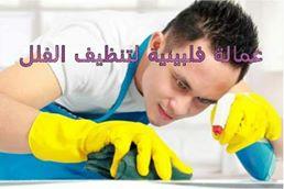 عماله فلبينيه لتنظيف الفلل