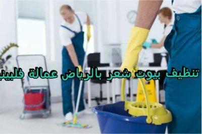 شركة تنظيف بيوت شعر بالرياض عمالة فلبينية
