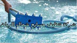 شركة تنظيف مسابح شمال الرياض