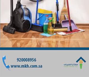 شركات تنظيف فى شرق الرياض عمالة فلبينية