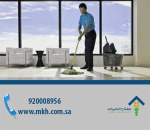 تنظيف منازل غرب الرياض عمالة فلبينية