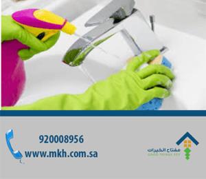 شركات تنظيف فى جنوب الرياض عمالة فلبينية