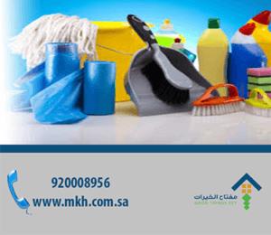 تنظيف المنازل جنوب الرياض عمالة فلبينية