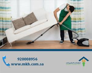 شركة تنظيف منازل جنوب الرياض عمالة فلبينية