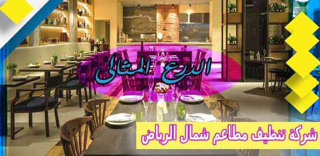 شركة تنظيف مطاعم شمال الرياض