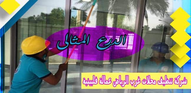 شركة تنظيف محلات غرب الرياض عمالة فلبينية 0530005797