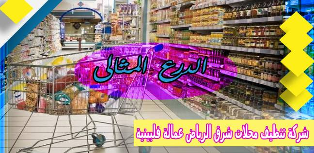 شركة تنظيف محلات شرق الرياض عمالة فلبينية