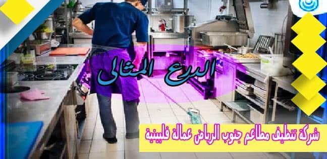 شركة تنظيف مطاعم جنوب الرياض عمالة فلبينية