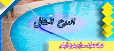شركة تنظيف مسابح بشرق الرياض
