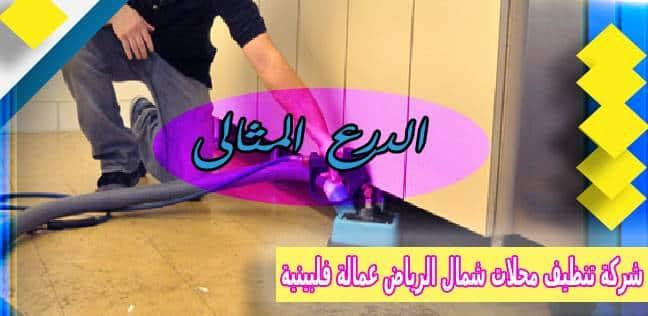 شركة تنظيف محلات شمال الرياض عمالة فلبينية