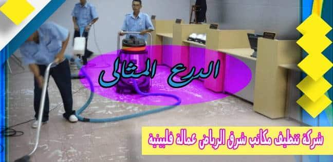 شركة تنظيف مكاتب شرق الرياض عمالة فلبينية