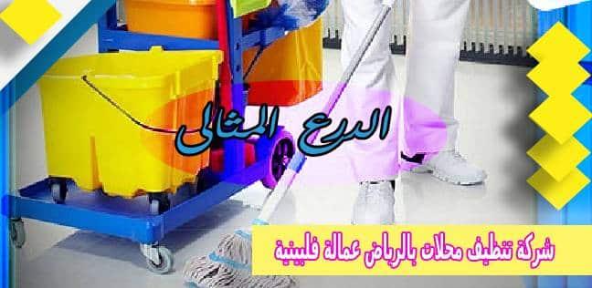 شركة تنظيف محلات بالرياض عمالة فلبينية