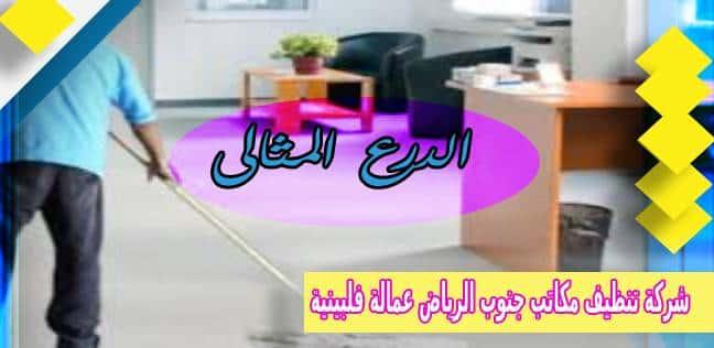شركة تنظيف مكاتب جنوب الرياض عمالة فلبينية
