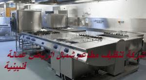 شركة تنظيف مطاعم شمال الرياض عمالة فلبينية