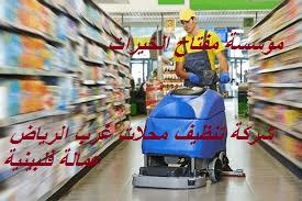 شركة تنظيف محلات غرب الرياض عمالة فلبينية
