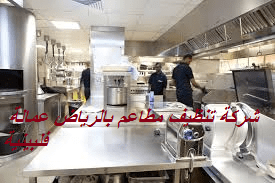 شركة تنظيف مطاعم بالرياض عمالة فلبينية