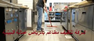 شركة تنظيف مطاعم بالرياض عمالة فلبينيةشركة تنظيف مطاعم بالرياض عمالة فلبينية