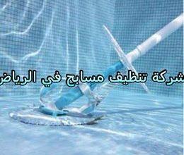 Photo of شركة تنظيف مسابح بشرق الرياض عمالة فلبينية  920008956