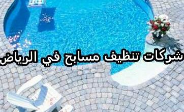Photo of شركات تنظيف مسابح في الرياض عمالة فلبينية 920008956