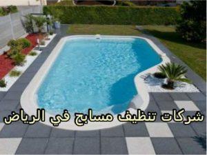 شركات تنظيف مسابح في الرياض