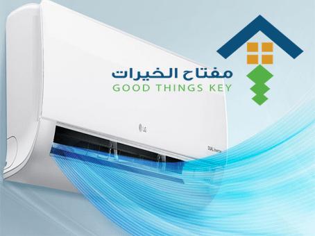 شركة تنظيف مكيفات السبلت غرب الرياض