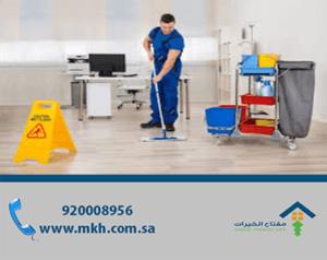 شركة تنظيف مكاتب شركات بالرياض عمالة فلبينية