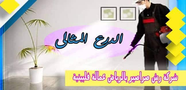 شركة رش صراصير بالرياض عمالة فلبينية 0530005797
