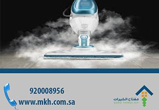 Photo of شركة تنظيف بالبخار بالرياض  920008956