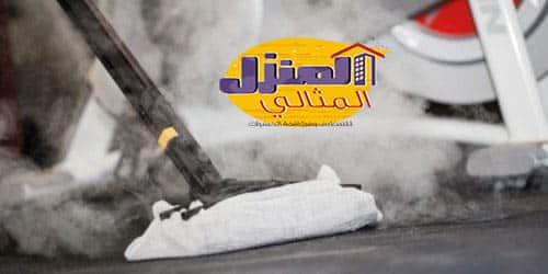 شركة تنظيف بالبخار بالرياض .....