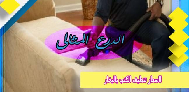 اسعار تنظيف الكنب بالبخار
