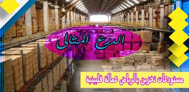 مستودعات تخزين بالرياض عمالة فلبينية 0530005797