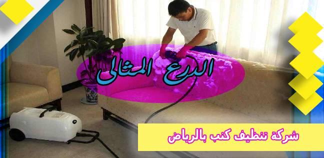 شركة تنظيف كنب بالرياض  920008956