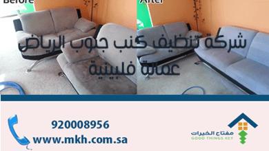Photo of افضل شركة تنظيف كنب جنوب الرياض عمالة فلبينية 920008956