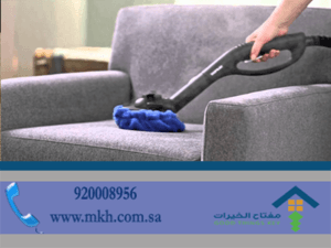 افضل شركة تنظيف كنب شرق الرياض عمالة فلبينية