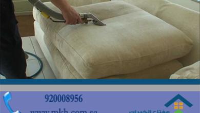 Photo of افضل شركة تنظيف كنب شرق الرياض عمالة فلبينية 920008956