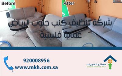 افضل شركة تنظيف كنب جنوب الرياض عمالة فلبينية
