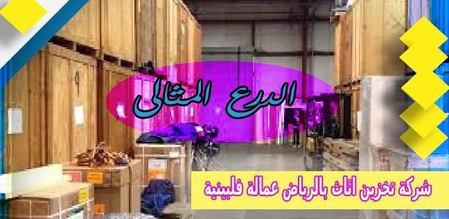 شركة تخزين اثاث بالرياض عمالة فلبينية 0530005797